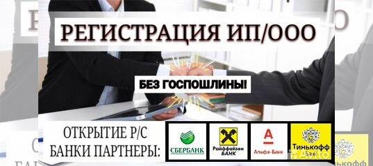 Регистрация ип гусь хрустальный ндс онлайн бухгалтерия
