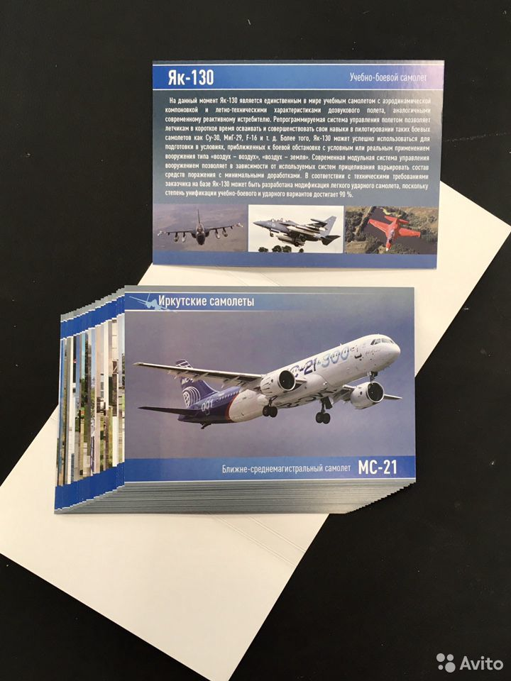Набор открыток «Иркутские самолеты»  89842794630 купить 3