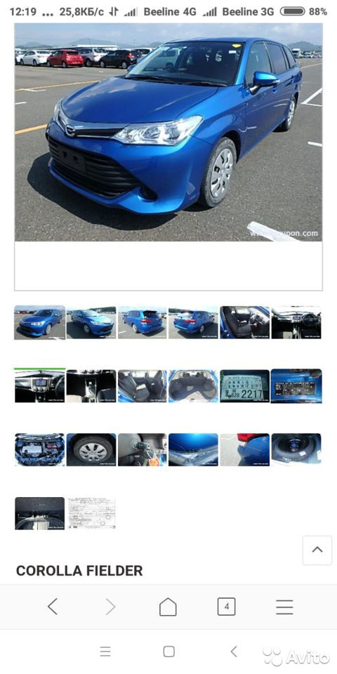 Toyota Corolla Fielder, 2017  89044913530 купить 1