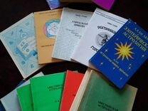 Комплект книг по астрологии