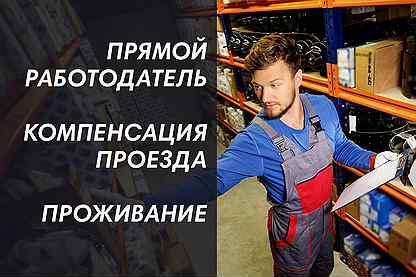 Работа вахтой девушкам в москве с проживанием работа в люблино для девушек