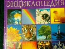 Детская современная энциклопедия