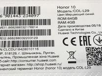 Honor 10 4/64gb