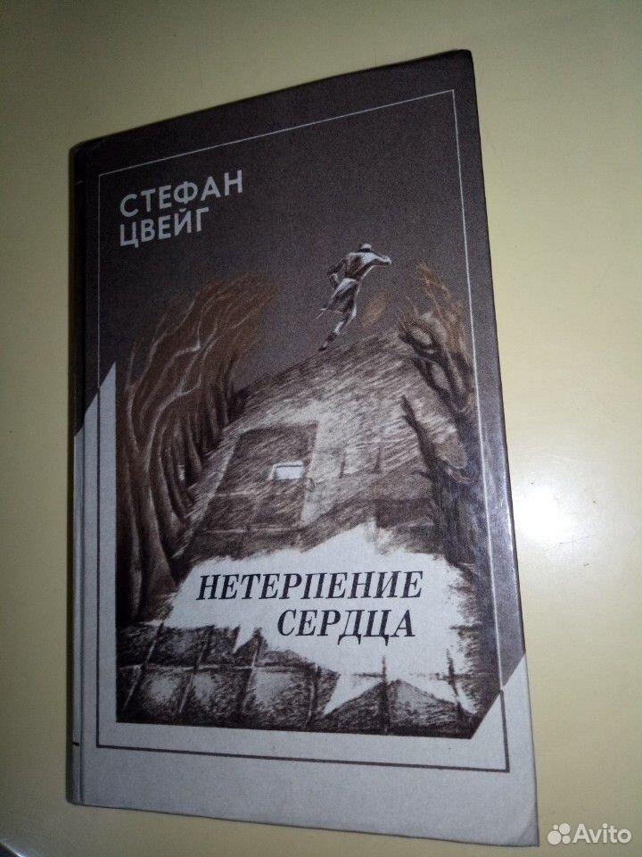 Стефан Цвейг Нетерпение сердца и новеллы
