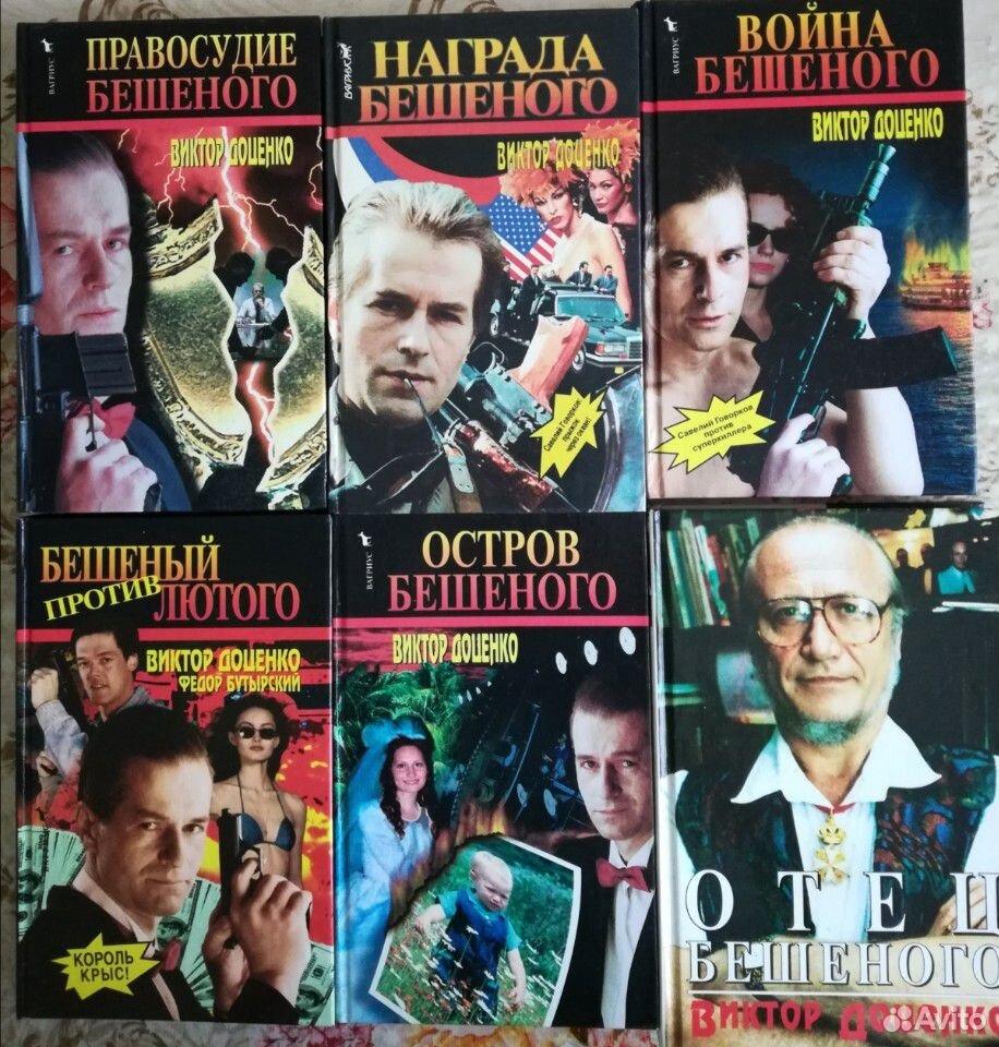 Книги Виктора Доценко (Бешеный) + книга-автобиогра