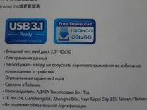 Переносной жесткий диск 1тв adata HD 650