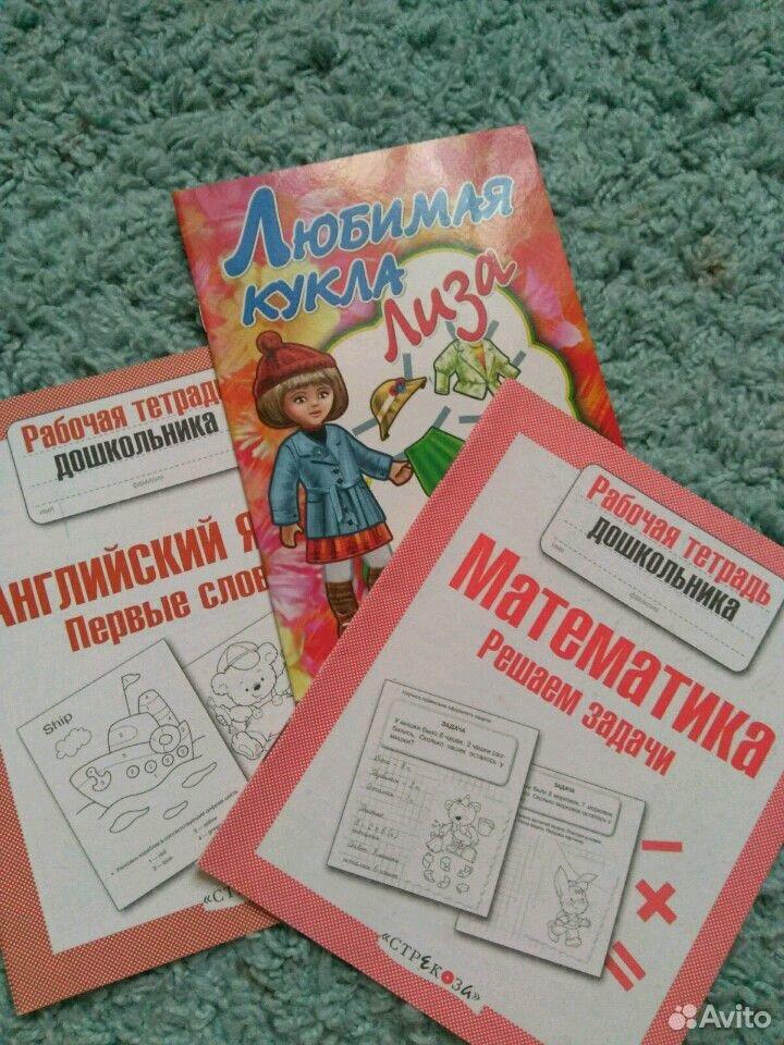 Учебные пособия для дошколят