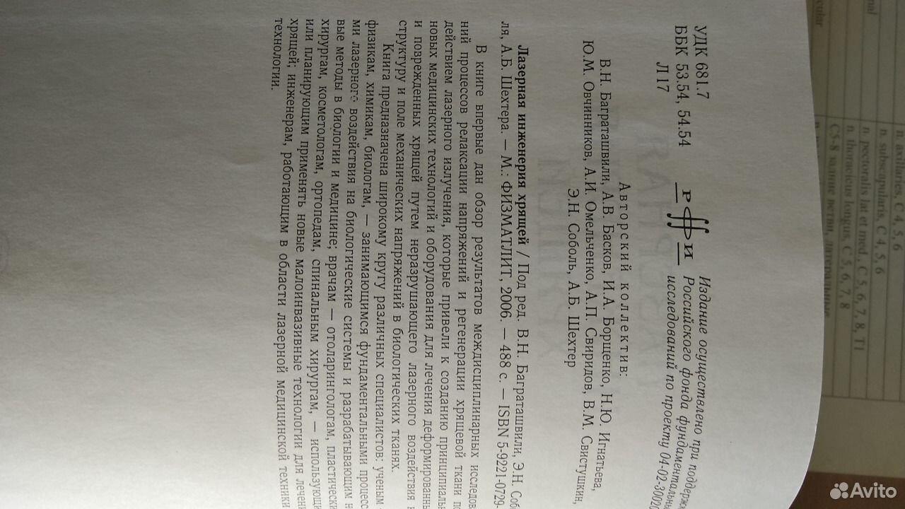 Лазерная медицина лазерная физика  89117505079 купить 3
