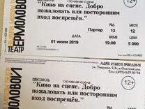 Театр Ермоловой. Спектакль с Меньшиковым и Михаило