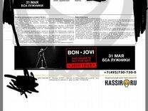 Два билета на концерт Bon Jovi Москва 31 мая