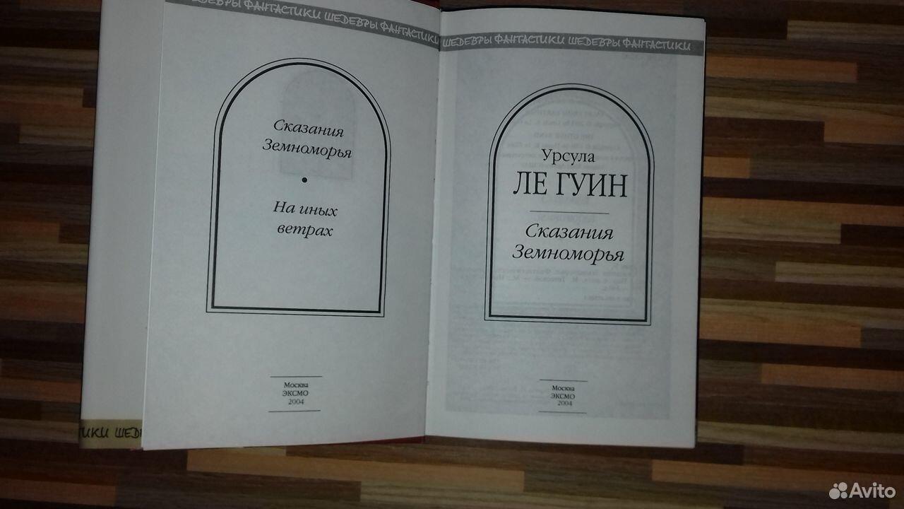 Книга У. Ле Гуин Сказания Земноморья (серия шф)  89375125543 купить 2