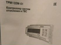 Контролёр систем отопления и гвс