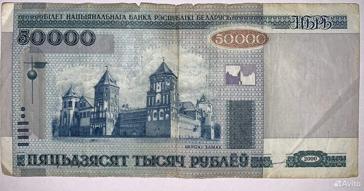 Белорусские 50000  89522533433 купить 1