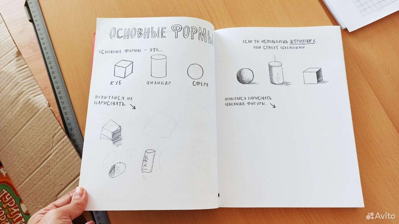 Книга для рисования  89649336806 купить 7