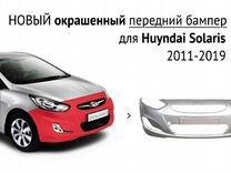 Бампер передний Hyundai Solaris - Хендай Солярис