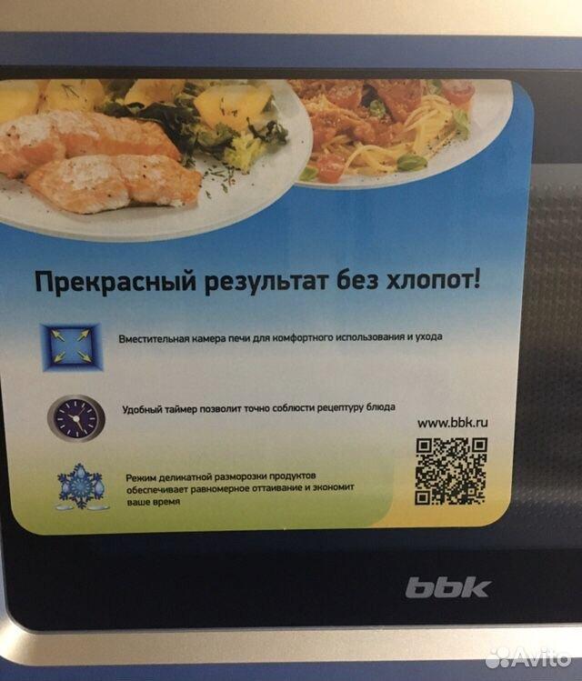 Микроволновая печь BBK 17litrov  89050622210 купить 3