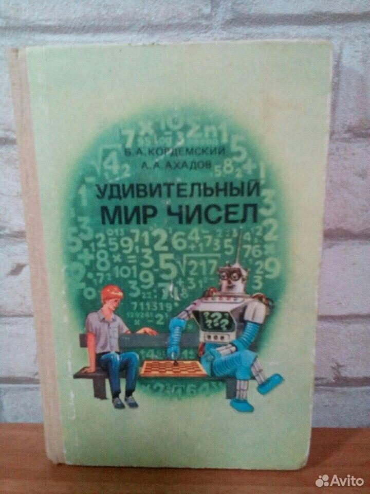 Умные книжки для детей  89127404768 купить 3