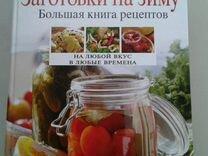 """Большая книга рецептов- """"Заготовки на зиму"""""""